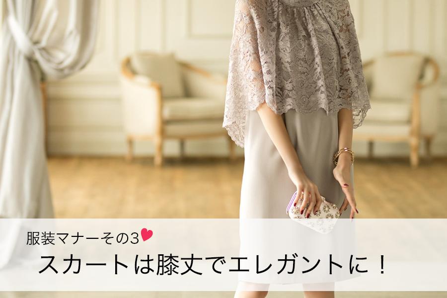 75dae0f2641de 結婚式ドレスで膝が見えるのはNGです。多少膝が見える程度ならOKですが膝が隠れるくらいのスタート丈がベスト。お洒落を意識して短めのスカートにする女性も多くいます  ...
