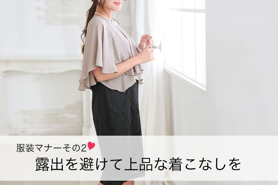 551907fa9ed51 露出が多いドレスや、胸元や背中が大きく空いたワンピースは下品な印象をあたえるので避けましょう。また肩や腕が露出するような ドレス、短すぎる丈のドレスもNGです。